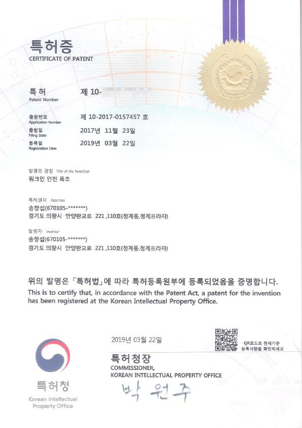 특허인증서_03