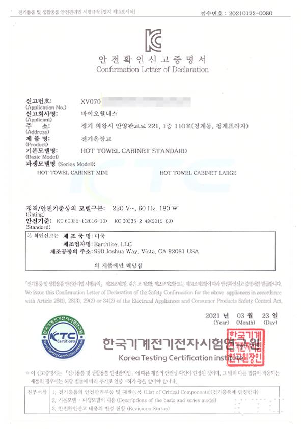 특허인증서_08